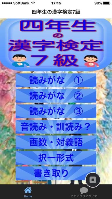 四年生の漢字検定7級のスクリーンショット1