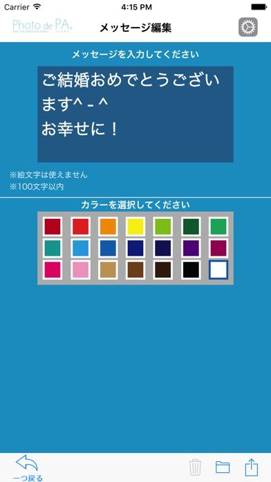 フォトDEパ!のスクリーンショット2