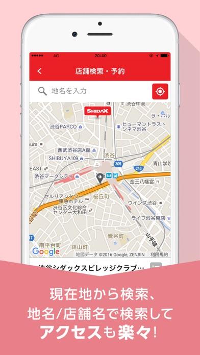 レストランカラオケ・シダックス | SHIDAXスクリーンショット2