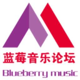蓝莓音乐HD