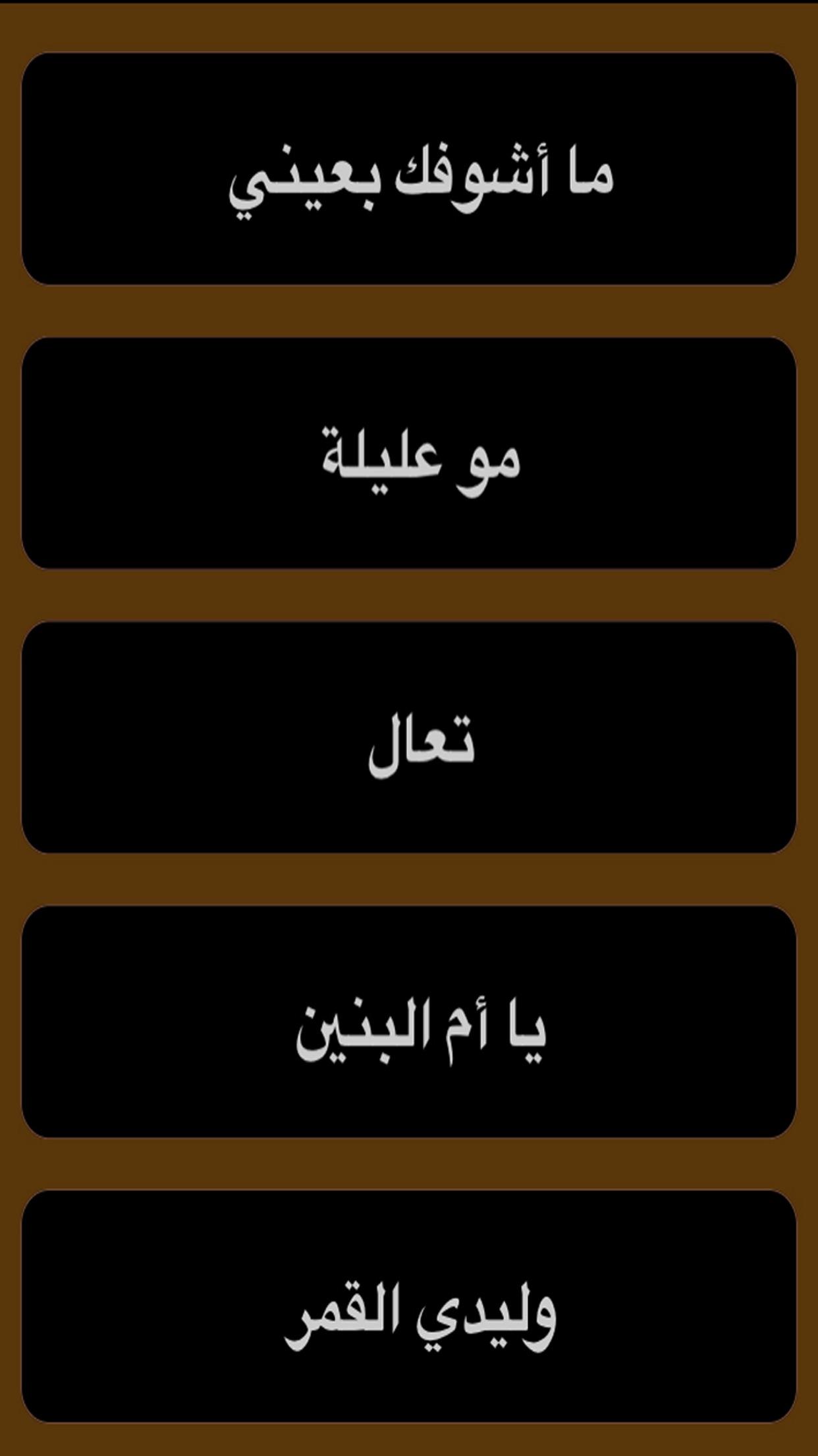 روائع الملا باسم الكربلائي - محرم 1437هـ Screenshot