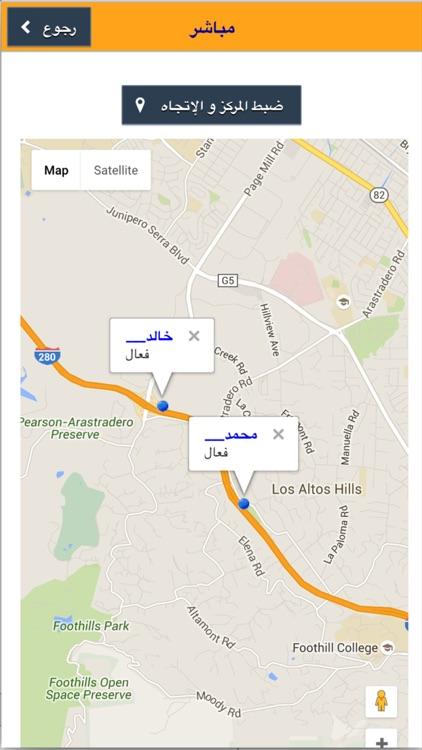 تابع بلس -لتتبع سيارة او سيارات عن طريق رقم الجوال