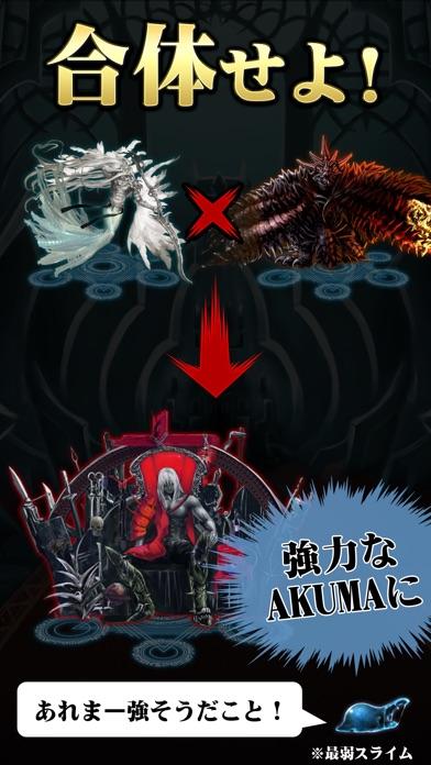 召喚AKUMA/悪魔合体召喚~育成シミュレーションRPGゲームスクリーンショット3