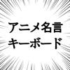 アニメ名言キーボード - 漫画・アニメの名言集をキーボードから呼び出せる - iPhoneアプリ