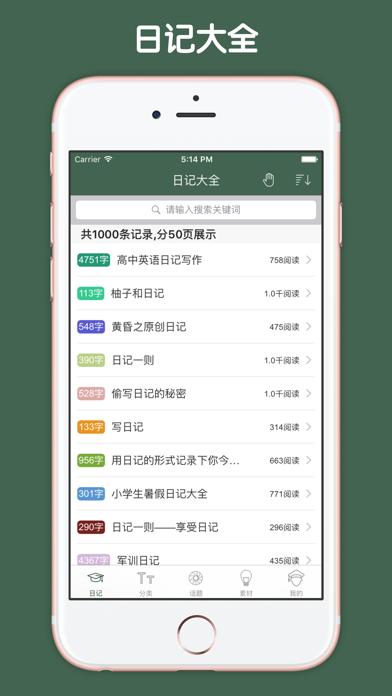 日记大全 screenshot one