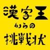 脱出ゲーム《漢字王からの挑戦状》難易度【一般常識編】