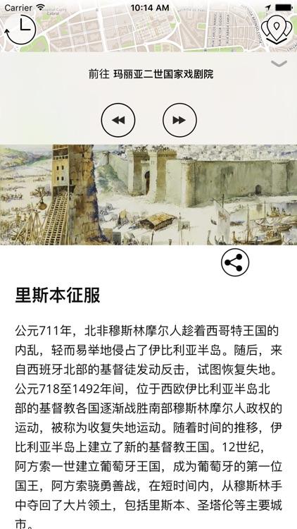 里斯本  高级版 | 及时行乐语音导览及离线地图行程设计 Lisbon screenshot-3
