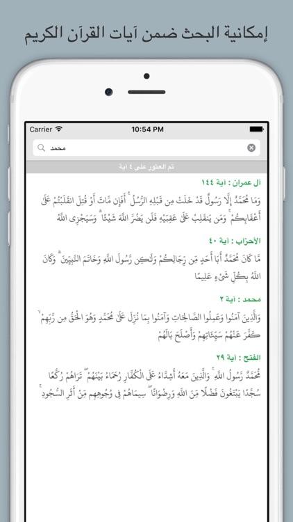 تفاسير القرآن screenshot-3