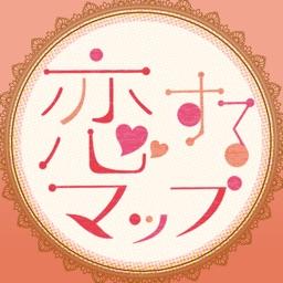恋するマップ~女子ちず~かわいい女の子のための地図アプリ