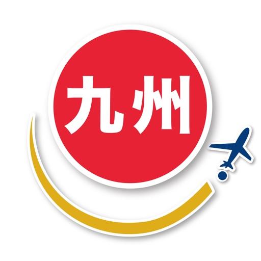畅游日本 九州地区