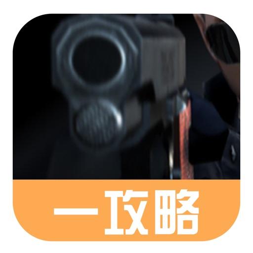 一攻略 - 穿越火线:枪战王者篇