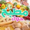 مطبخ حواء - وصفات أكلات رجيم مجاني