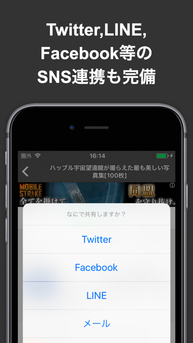 宇宙ブログまとめニュース速報 ScreenShot2