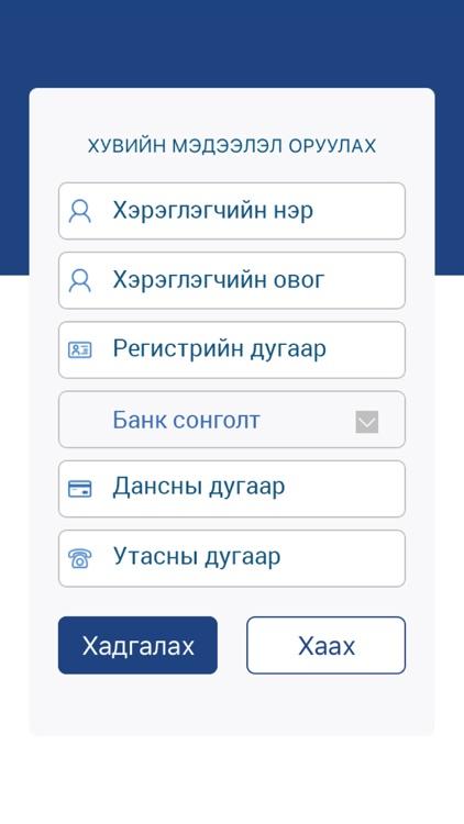 ebarimt screenshot-4