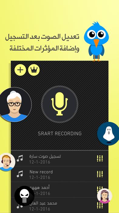 مغير الصوت - برنامج تسجيل و تغيير الأصواتلقطة شاشة3