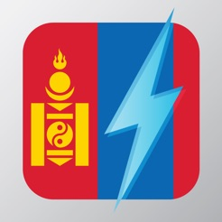 Learn Mongolian - Free WordPower on the App Store