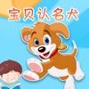 宝贝认名犬 -幼儿早教启蒙1-2岁看图识字认知合集