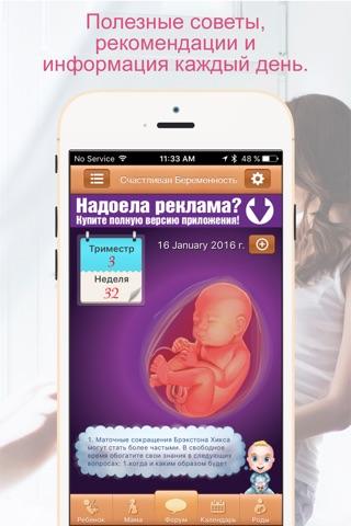 Скачать приложение счастливая беременность скачать программу everest с официального сайта