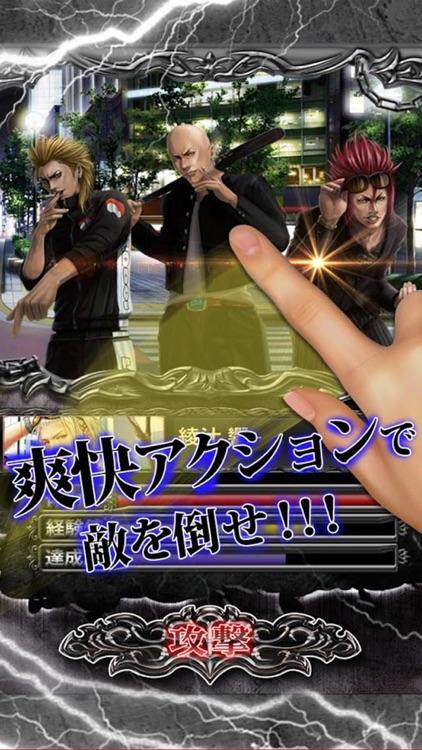不良道~ギャングロード~ screenshot-3