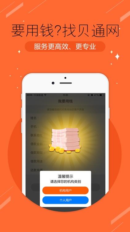贝通理财 screenshot-2