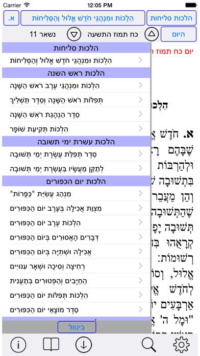 EshMoadim אש מועדים Screenshot 2