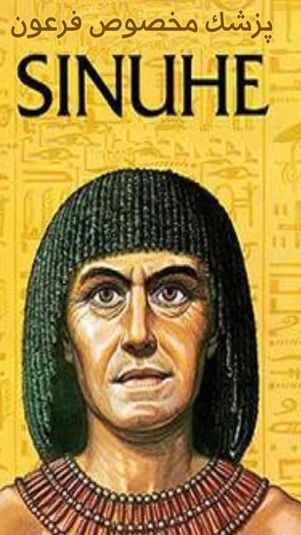 سینوهه(پزشک مخصوص فرعون)