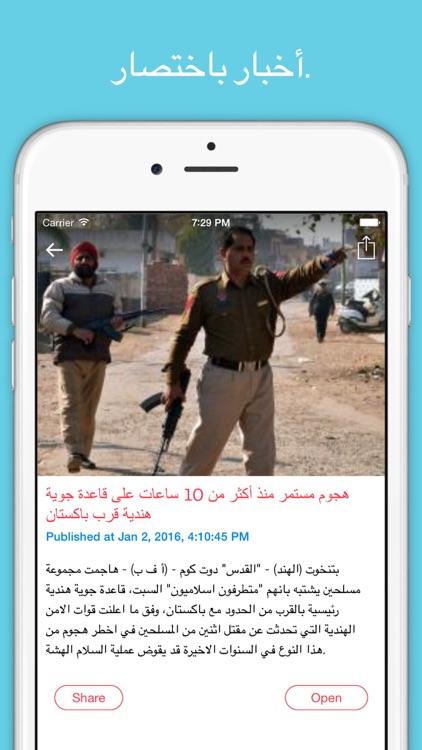 Alquds Live Arabi News