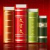 文言文词典 - 经典文言文及古诗文翻译鉴赏大全