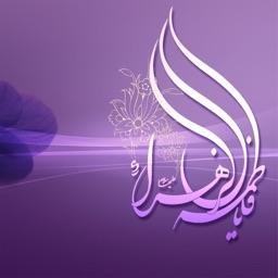 الصحيفة الفاطمية الجامعة لأدعية سيدة النساء فاطمة الزهراء وشبليها الحسن والحسين