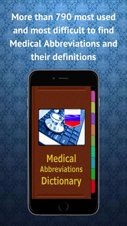 Medical Abbreviations Russian