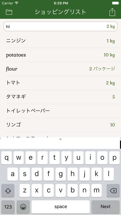 ショッピングリスト - 配偶者と買い物リストを共有、myFlavors™レシピを同期するのスクリーンショット2