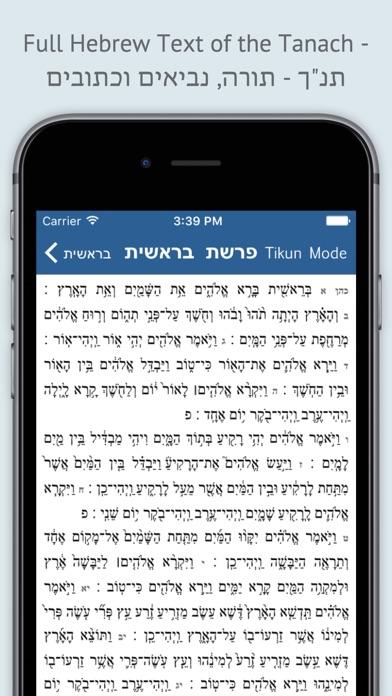 "Tanach - תנ""ך - תורה, נביאים וכתובים Screenshot 1"