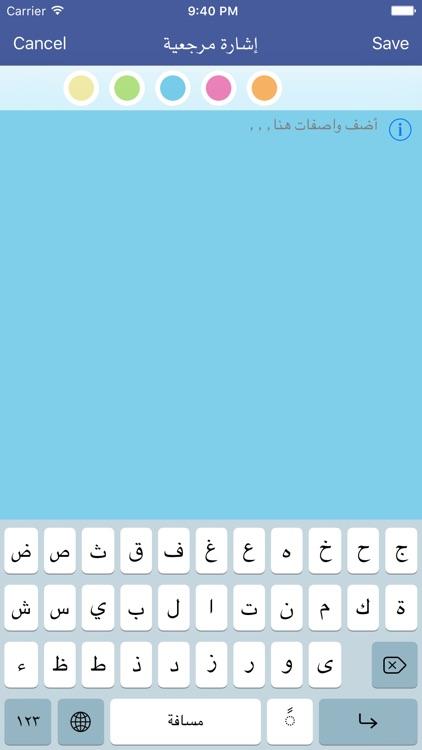 الحديث النبوي الشريف، الموسوعة الكاملة لعلم الحديث، صحيح البخاري و مسلم و السنن و الاسانيد screenshot-3