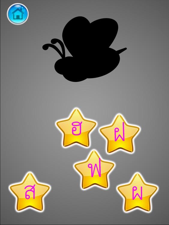 Thai Alphabet Game screenshot-3