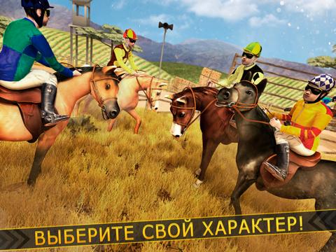 Скачать игру лошадь симулятор | Бесплатно игры гонки лошади (животное бегун 3д)