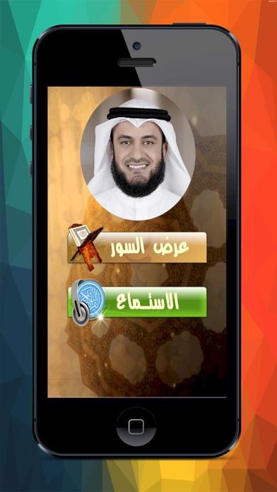 المصحف بصوت الشيخ مشارى راشدلقطة شاشة1