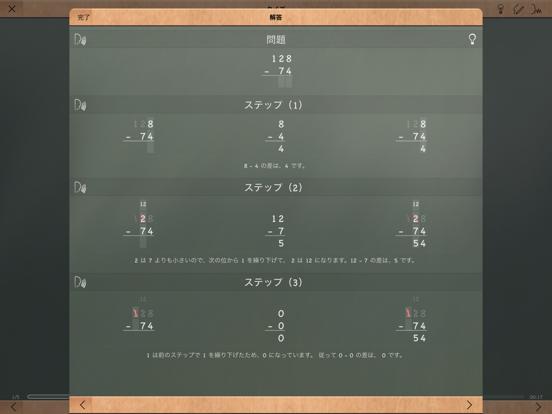 MathBoardのおすすめ画像4