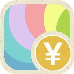 袋分家計簿 Free : 無料で簡単人気の家計簿アプリ