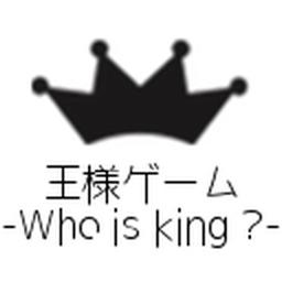 王様ゲーム-Who is king ?-