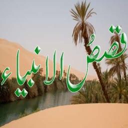 Qasas ul Anbiya Urdu – History of Prophets In Quran & Holy Places