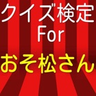 クイズ検定forおそ松さん リメイク版 icon