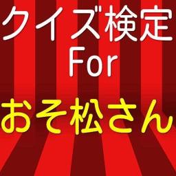 クイズ検定forおそ松さん リメイク版