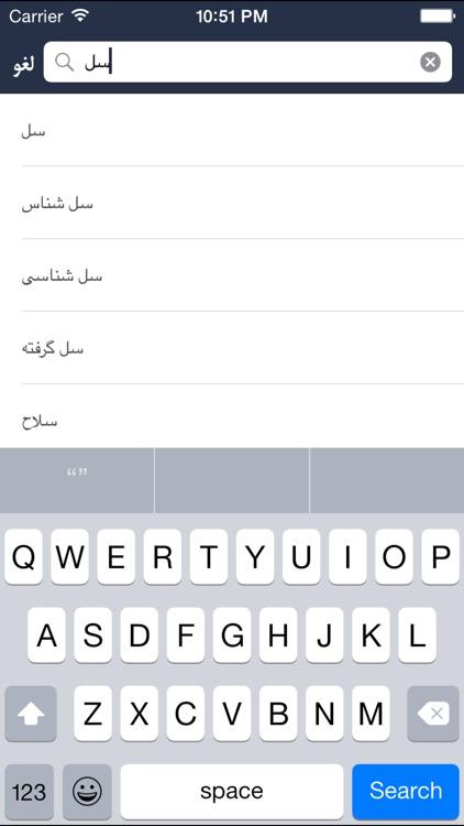 Hooshyar Italy - Persian Dictionary