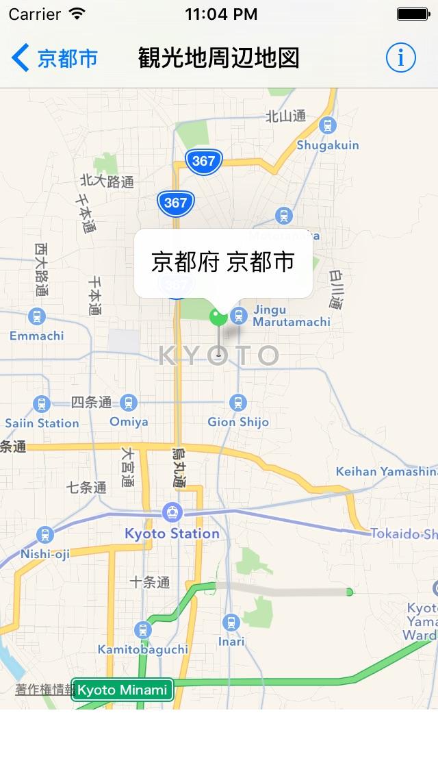 日本全国観光地リスト ScreenShot2