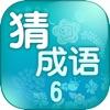 天天疯狂猜成语6 - 开心词典字典中文猜字填字猜歌名猜谜语