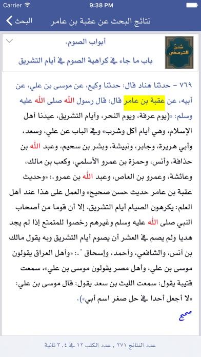 موسوعة الحديث النبوي الشريف Screenshot 5