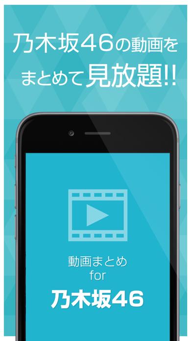 動画まとめアプリ for 乃木坂46のおすすめ画像1