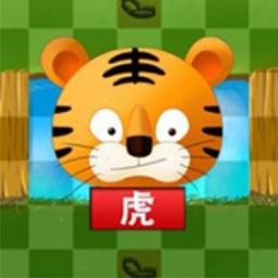动物战棋-斗兽棋,单机经典战旗游戏(休闲对战)