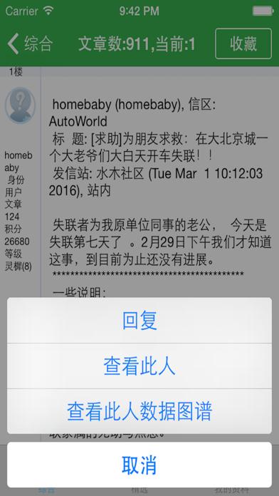 掌中水木-水木社区客户端 screenshot three