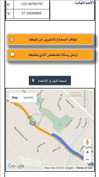 تابع بلس -لتتبع سيارة او سيارات عن طريق رقم الجوال screenshot-3